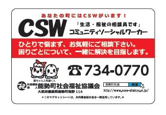 CSWマグネット